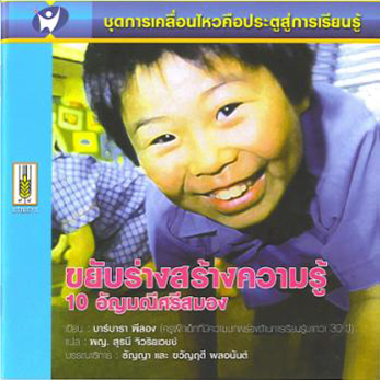 move to learn program - thailand